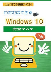 improve success with Windows 10 (Japanese Edition)